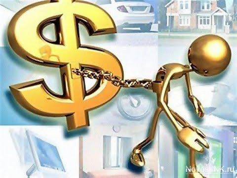 Как не отдавать кредит в банк?спишут ли кредит через 3 года?
