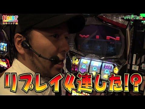 #239 キングパルサー ~DOT PULSAR~ 前編