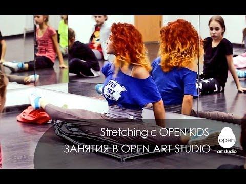 OPEN KIDS: Занятия растяжкой (stretching) с Яной Заец (Yana Zayec) - Open Art Studio