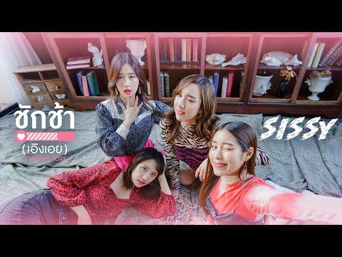 ชักช้า(เอิงเอย) : Loading Love - SISSY [Official Music Video]