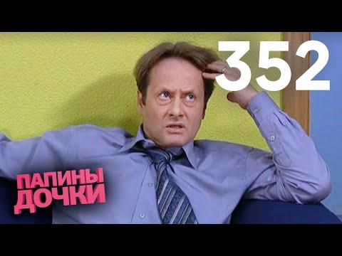 Папины дочки | Сезон 18 | Серия 352