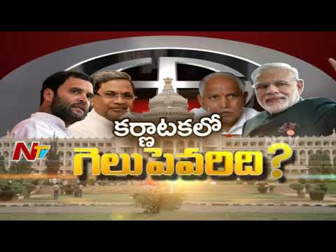 BJP & Congress Political Strategy On Karnataka Assembly Elections 2018 || BJP Vs Congress || NTV