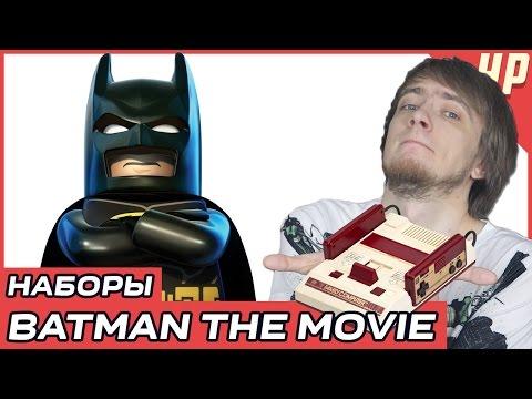 Наборы Batman Movie, Famicom Mini и Майор Гром