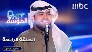 محمد العطار يغني انت عندي كوم في #Hit_الموسم