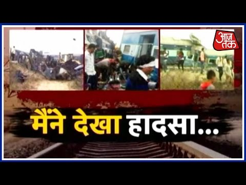Eye Witnesses Of Indore-Patna Express Accident