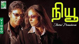 Thottal Poomalarum  Video | New| A.R.Rahman | S.J Surya