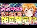 2020年初のハロハピ回!新曲は待望のはぐみ曲!?【バンドリ ガルパ】 thumbnail