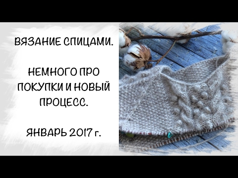 Видео вязание 2017