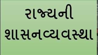 Bharat nu bandharan, constitution, samvidhan, Bin Sachivalay, Senior Clerk, GPSC Mains, Police Nayad