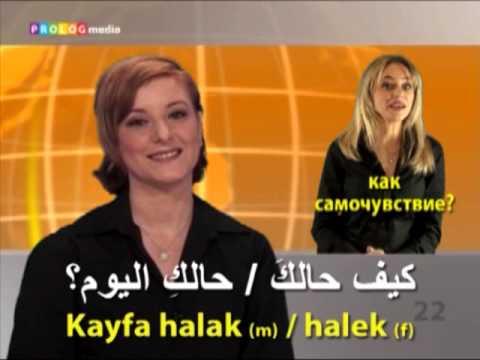Учите Арабский с помощью SPEAKit.tv (57011)