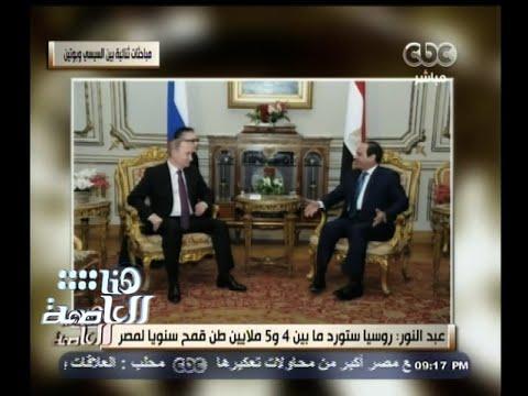 هنا_العاصمة فخري عبدالنور مصر أكدت إنشاء منطقة صناعية روسية شمال جبل عتاقة