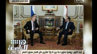 #هنا_العاصمة | فخري عبدالنور : مصر أكدت إنشاء منطقة صناعية روسية شمال جبل عتاقة