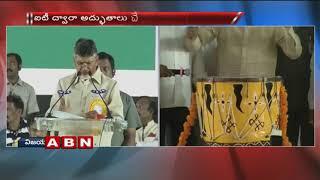 CM Chandrababu Naidu Speech at Jnana Bheri Public meeting | Vijayawada