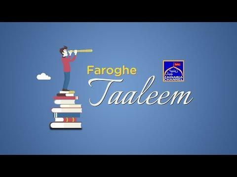 FAROGH E TAALEEM   HOST ALI ABBAS WAFA   1440 HIJRI 2019