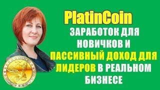 Platincoin. Заработок для новичков и пассивный доход  для лидеров в реальном бизнесе Платинкоин