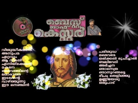 Kester Malayalam Christian Songs   Kester Christian Devotional Songs Malayalam Non Stop Songs video
