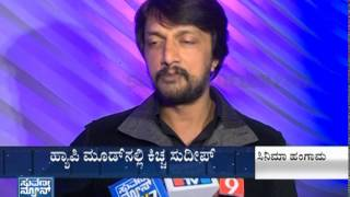 Stage 360° 1st anniversary grand celebration | Sudeep And His Wife