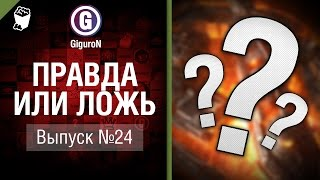 Правда или ложь №24 - от GiguroN и Scenarist [World of Tanks]
