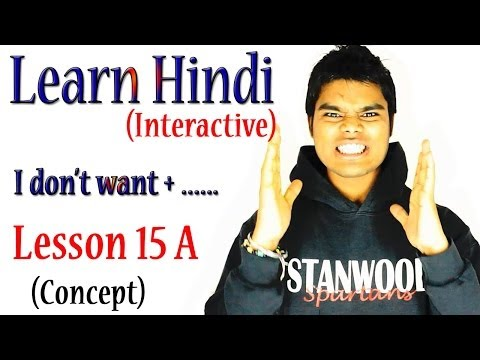 Interactive Hindi Learning - Lesson 15A - I don't want to + Verb Infinitive