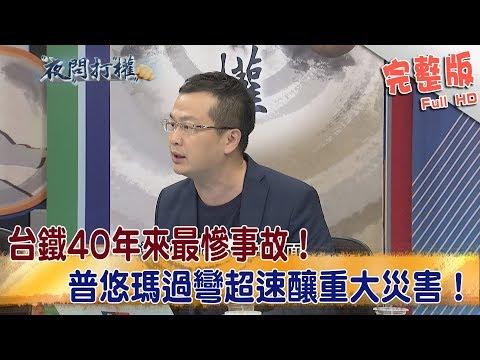 台灣-夜問打權-20181022 1/2 台鐵40年來最慘事故!普悠瑪過彎超速釀重大災害!