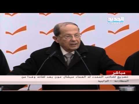 تصريح النائب الممدد له العماد ميشال عون بعد لقائه وفد من المطارنة