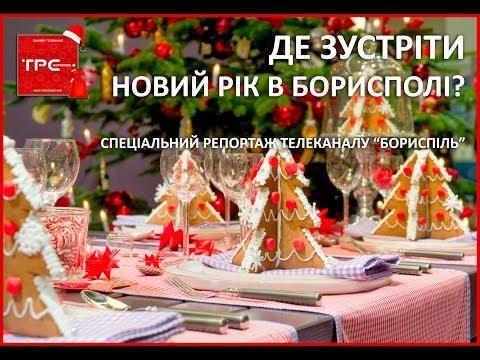 Де зустріти Новий рік в Борисполі?