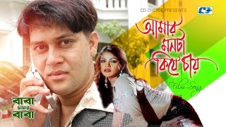 Download Amar Monta Ki Je Chay | Andrew Kishore | Kanak Chapa | Shakil Khan | Bangla Movie Song | FULL HD 3Gp Mp4