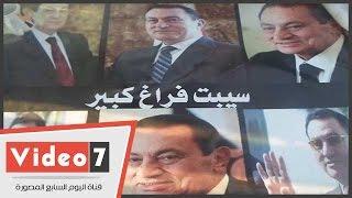 بالفيديو..أنصار مبارك يحتفلون بـ بانر