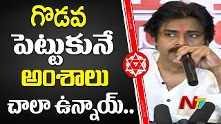 Pawan Kalyan Press Meet at Karimnagar- Full Video || Pawan Chalore Chalore Chal || Janasena