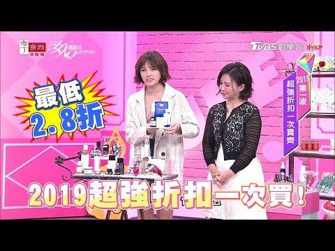 台綜-女人我最大-20190416 超狂!2019首波 超強折扣一次買齊!