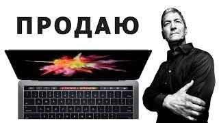 Apple советует продать MacBook Pro 2016 с Touch Bar