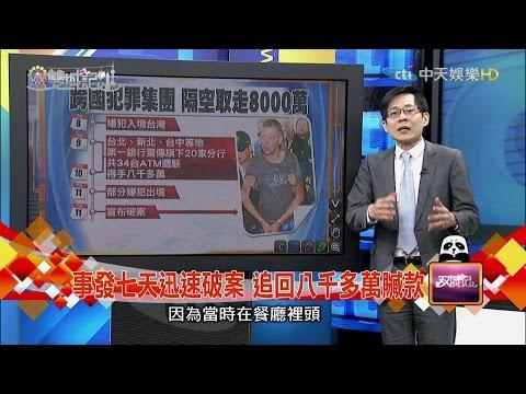 雙城記-20160723 一銀ATM遭跨國駭客入侵 隔空盜領八千萬