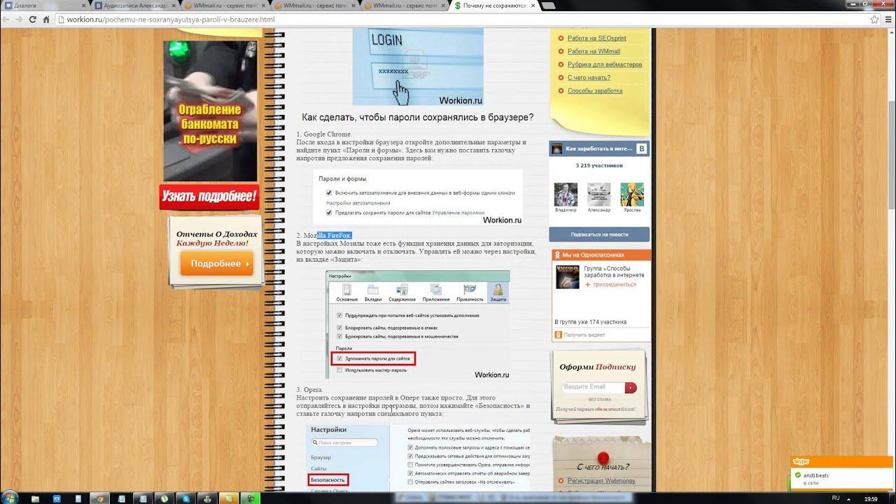 Как сделать чтобы Гугл Хром не запоминал пароль к Одноклассникам 21