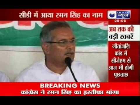 India News: Raman Singh in trouble