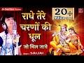 राधे तेरे चरणों की धूल जो मिल जाए   Radhe Tere Charno Ki | Saijal Kumar