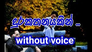 Durakathanayakin Karaoke (without voice ) දුරකතනයකින් ..