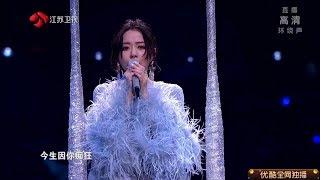 【江蘇衛視跨年】張靚穎《天下無雙, 808》