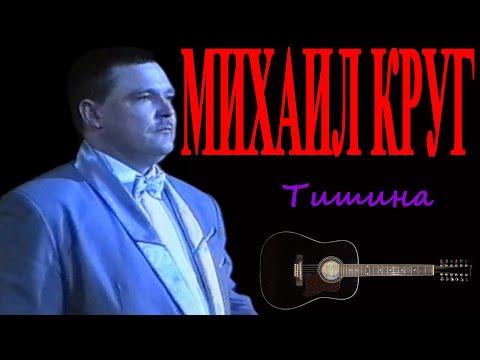 Михаил Круг - Тишина (Docentoff. Вариант исполнения песни Михаила Круга)