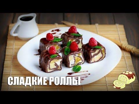 Сладкие роллы — видео рецепт