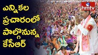TRS Released Praja Ashirvada Sabha Schedule  | hmtv