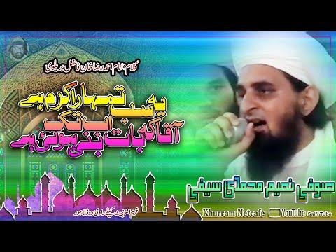 Yeh Sab Tumhara Karam-Saifi Naat By Sufi Naeem Saifi