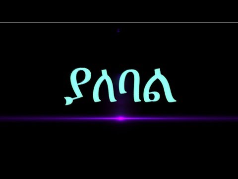 ያለ ባል -  Yale Bal  Ethiopian Movie 017