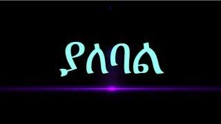 Ethiopian Movies/ Films