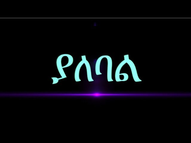 ''Yale Bal'' Ethiopian Movie 017