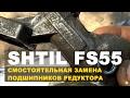 Самостоятелный ремонт мотокосы SHTIL FS 55. Замена подшипников редуктора