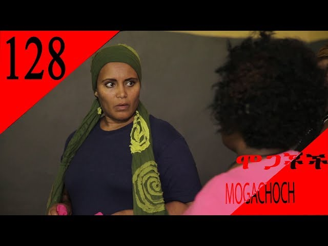 Mogachoch EBS Latest Series Drama - S06E128 - Part 128