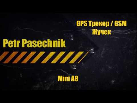 Mini A8  GPS Трекер  GSM Жучек