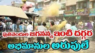 జగన్ అన్న ఇంటి దగ్గర వైసీపీ సంబురాలు || Ys Jagan Fans Hungama At Pulivendula Jaganand#39;sHouse || TTM