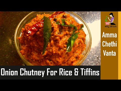 Onion Chutney Recipe In Telugu For Idli Dosa & Rice ఉల్లిపాయ పచ్చడి తయారీ How To Make Onion Chutney