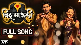 Vithumauli (विठू माऊली) | FULL Promotional Song | Upcoming TV Serial 2017 | #StarPravah